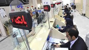 ساعت کار جدید بانکها از اول شهریور