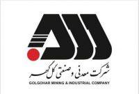 کارکنان شرکتهای گهرزمین و فولاد سیرجان ایرانیان در لیست برنامه واکسیناسیون گلگهر