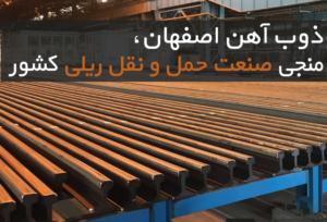 ذوب آهن اصفهان، منجی صنعت حمل و نقل ریلی کشور