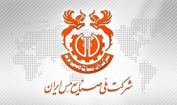 انتشار طرح توجیهی افزایش سرمایه شرکت ملی صنایع مس ایران