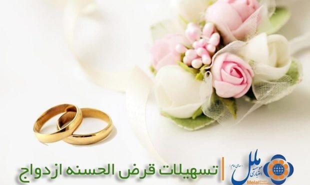 پرداخت تسهیلات قرض الحسنه ازدواج درملل ازمرز۱۲۰۰فقره گذشت