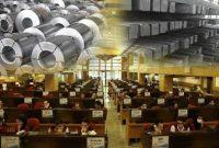 عرضه ۱۸۰ هزار تن فولاد در تالار محصولات صنعتی و معدنی