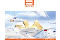 انتشار اوراق گواهی سپرده مدتدار ویژه سرمایهگذاری توسط بانک مسکن