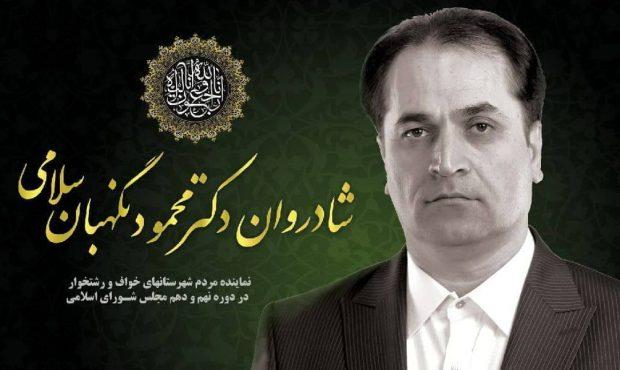 پیام تسلیت مدیرعامل فولاد سنگان، در پی درگذشت آقای دکتر نگهبان سلام