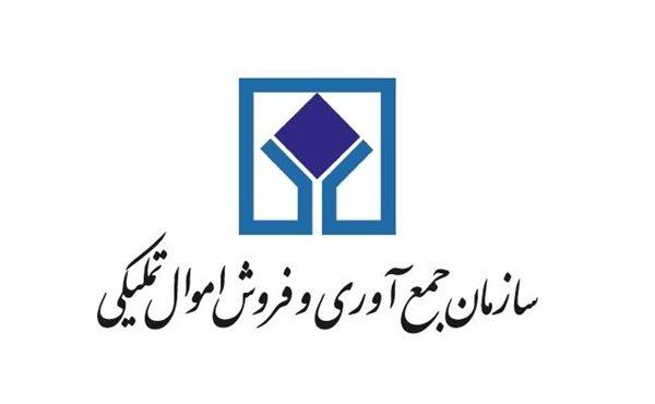 رشد ۱۱۲۸ درصدی فروش اموال تملیکی مازندران
