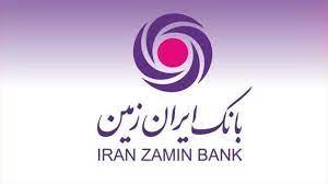 بانک ایران زمین در ۴ عنوان شغلی استخدام می کند
