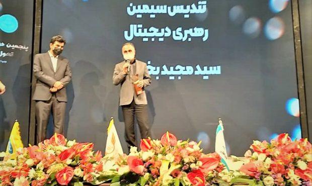 اهدای تندیس سیمین رهبری دیجیتال به مدیر عامل بیمه ایران