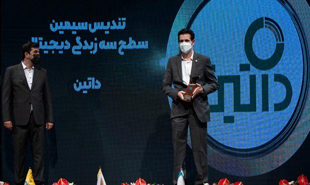 داتین، جوایز کنفرانس تحول دیجیتال را کسب کرد