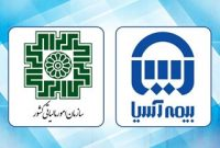بیمه آسیا و سازمان امور مالیاتی، تفاهم نامه امضا کردند