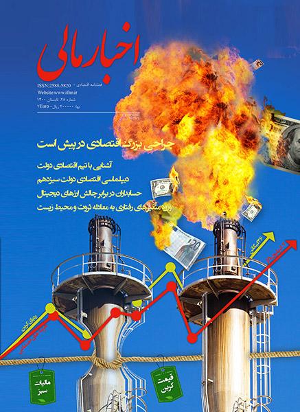 تصویر جلد مجله اخبا رمالی