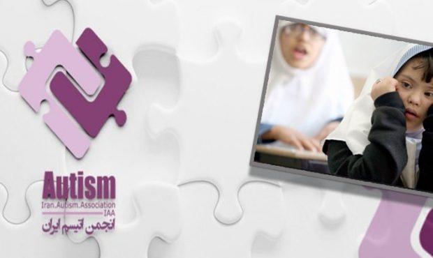پوشش بیمهای برای خدمات توانبخشی اتیسم