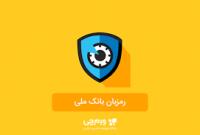 امکان دسترسی همه کاربران Ios به اپلیکیشن رمزبان بانک ملی
