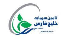 پذیرهنویسی ۲ هزار میلیارد ریالی تامین سرمایه خلیج فارس