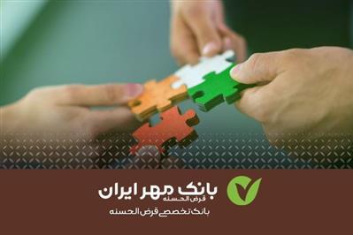 پرداخت ۳۳هزار فقره تسهیلات به مددجویان توسط بانک مهر ایران