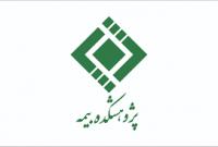 بیستوهشتمین همایش ملی بیمه و توسعه برگزار میشود